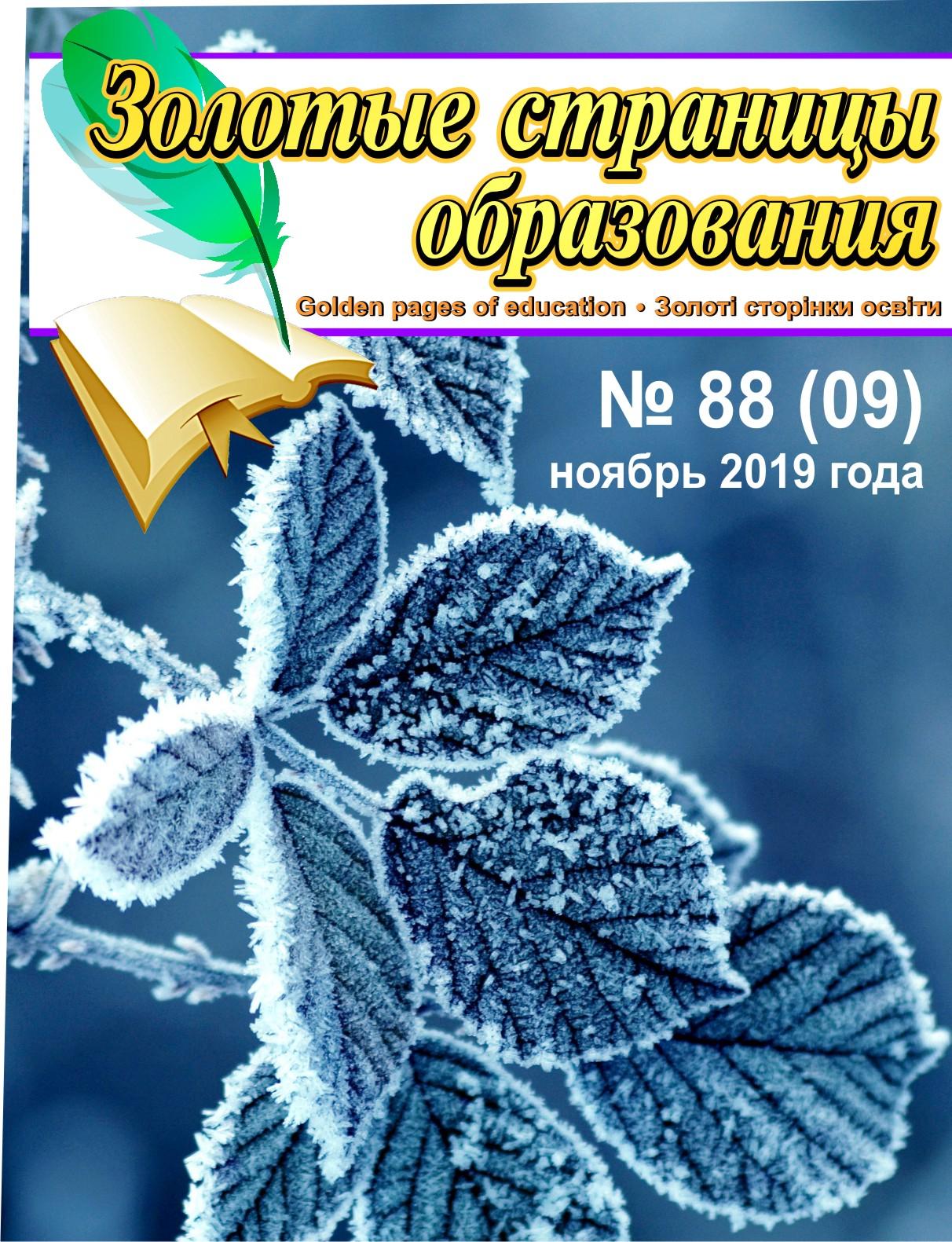 ОБЛОЖКА 09 2019